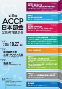 第110回ACCP日本部会定期教育講演会_ポスター